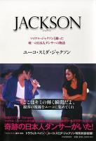 JACKSON マイケル・ジャクソンと踊った唯一の日本人ダンサーの物語