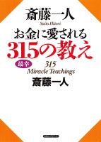 斎藤一人 お金に愛される315の教え(KKロングセラーズ)