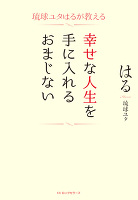 琉球ユタはるが教える 幸せな人生を手に入れるおまじない(KKロングセラーズ)