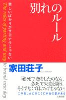 別れのルール(大和出版)