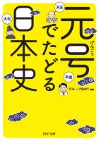 元号でたどる日本史