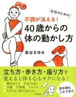 女性のための 不調が消える! 40歳からの体の動かし方