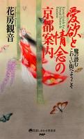 愛欲と情念の京都案内