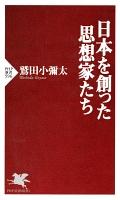日本を創った思想家たち