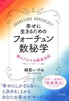 幸せに生きるためのフォーチュン数秘学(きずな出版)