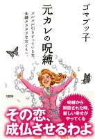 元カレの呪縛(大和出版)