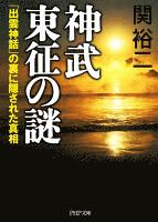 神武東征の謎