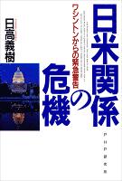 日米関係の危機