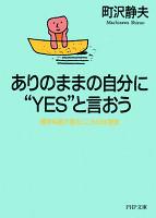 """ありのままの自分に""""YES""""と言おう"""