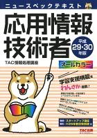 ニュースペックテキスト 応用情報技術者 平成29・30年版(TAC出版)