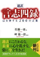 [超訳]言志四録 己を律する200の言葉