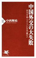『中国外交の大失敗』の電子書籍