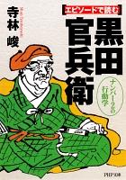 エピソードで読む黒田官兵衛