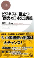 ビジネスに役立つ「商売の日本史」講義