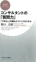 『コンサルタントの「質問力」 「できる人」の隠れたマインド&スキル』の電子書籍