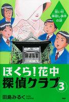 ぼくら!花中探偵クラブ 3