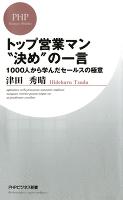 """トップ営業マン""""決め""""の一言"""