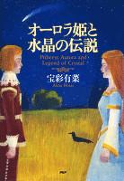 オーロラ姫と水晶の伝説
