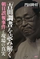 『「吉田調書」を読み解く』の電子書籍