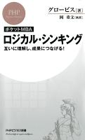 [ポケットMBA]ロジカル・シンキング