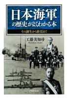 日本海軍の歴史がよくわかる本