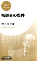 指導者の条件(PHPビジネス新書 松下幸之助ライブラリー)