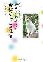 涙がとまらない猫たちの恩返し2 愛猫チャコの遺言(KKロングセラーズ)