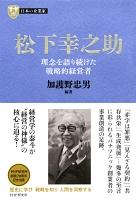 日本の企業家2 松下幸之助