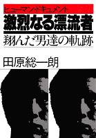 ヒューマン・ドキュメント 激烈なる漂流者