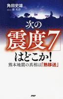 次の「震度7」はどこか!