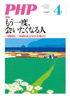 月刊誌PHP 2015年4月号