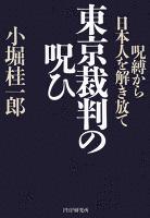 東京裁判の呪ひ