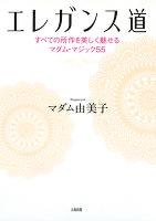 エレガンス道(大和出版)