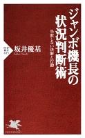 『ジャンボ機長の状況判断術』の電子書籍