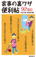 家事の裏ワザ便利帖(KKロングセラーズ)