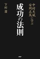 中村天風・安岡正篤に学ぶ成功の法則