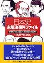 日本史未解決事件ファイル