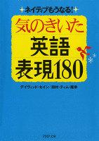 『ネイティブもうなる! 気のきいた英語表現180』の電子書籍