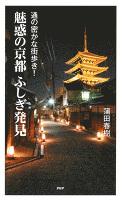 通の密かな街歩き! 魅惑の京都ふしぎ発見