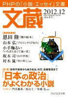 文蔵 2012.12