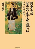 岡倉天心『茶の本』を読む