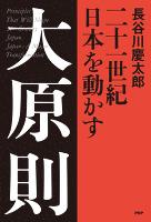 二十一世紀 日本を動かす 大原則