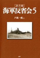 [証言録]海軍反省会 5