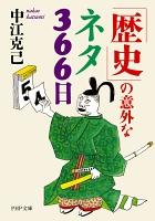 「歴史」の意外なネタ366日