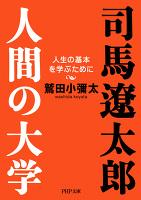 司馬遼太郎。人間の大学