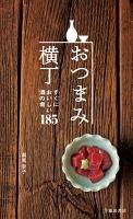おつまみ横丁(池田書店)