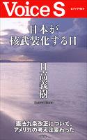 日本が核武装化する日 【Voice S】