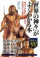 「世界の神々」がよくわかる本