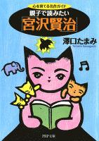 親子で読みたい「宮沢賢治」