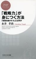 『「戦略力」が身につく方法』の電子書籍